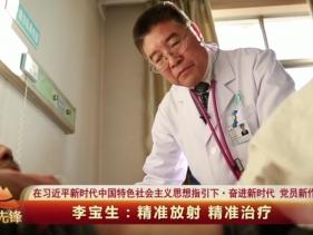 山东卫视《齐鲁先锋》专访李宝生教授