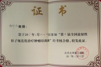 科室主任榮譽證書