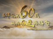 山東省腫瘤醫院建院60周年宣傳片