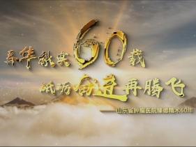 山东省肿瘤医院建院60周年宣传片
