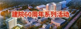 建院60周年系列活动