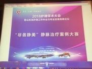 我院邵珠美等5人受邀参加2018年山东省护理工作年会