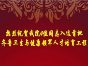 我院4位同志入选首批齐鲁卫生与健康领军人才培育工程