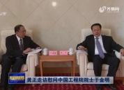 山東省委副書記、省長龔正走訪慰問中國工程院院士于金明