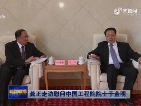 山东省委副书记、省长龚正走访慰问中国工程院院士于金明