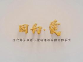 山東省腫瘤醫院職工小家主題微電影《因為愛》