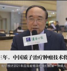 三年,中国质子技术治肿瘤对标世界——《健康时报》采访全国人大代表于金明院士