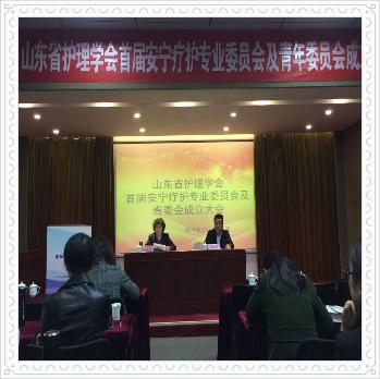 山东省护理学会首届安宁疗护专业委员会暨青年委员会成立大会成功举办
