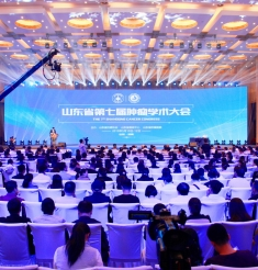 山东省第七届肿瘤学术大会在济南召开