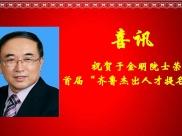 """中国工程院院士、我院院长于金明荣获""""齐鲁杰出人才提名奖"""""""