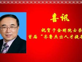 """中国工程院院士、我院院长于金明荣获""""齐鲁杰出人才提名"""