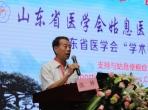 山东省医学会姑息医学分会第六次学术会议暨助力基层、学术提升工程在泰安召开