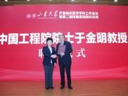 """中国工程院院士、我院院长于金明受聘为""""山东大学双聘院士"""""""