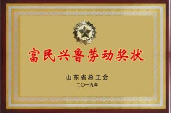 富民兴鲁劳动奖状