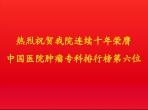 喜讯!我院连续十年荣膺中国医院肿瘤专科排行榜第六位
