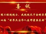 """喜讯:中国工程院院士、我院院长于金明荣膺第四届""""世界杰出华人医师霍英东奖"""""""