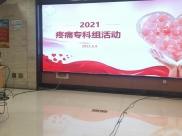 【图片新闻】我院举办2021年上半年疼痛专科组活动